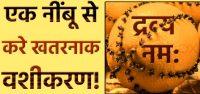 नींबू से खतरनाक वशीकरण
